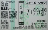 2011年京都大賞典 3連単的中