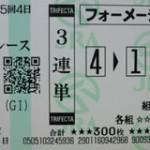 馬券の買い方~秋華賞レースデータ