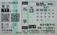 富士S2011的中